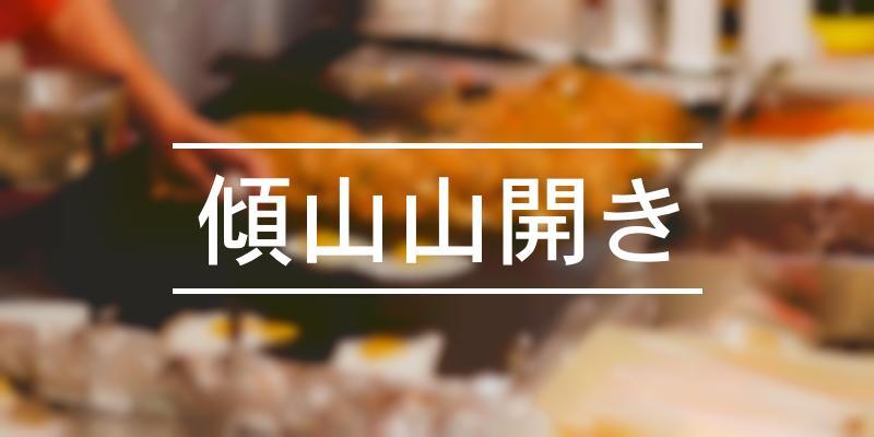 傾山山開き 2021年 [祭の日]