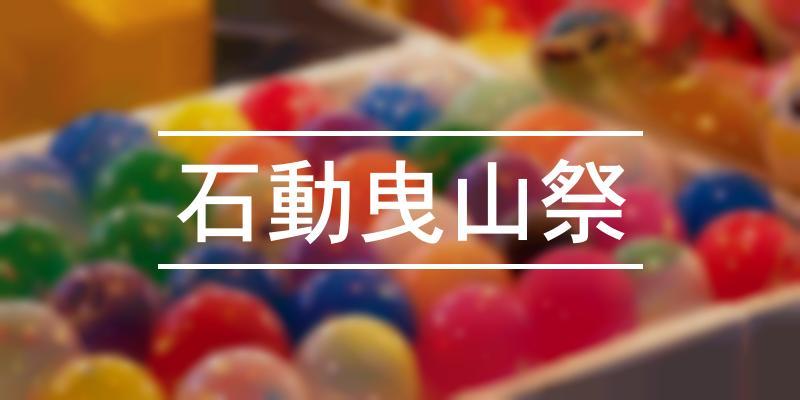 石動曳山祭 2021年 [祭の日]