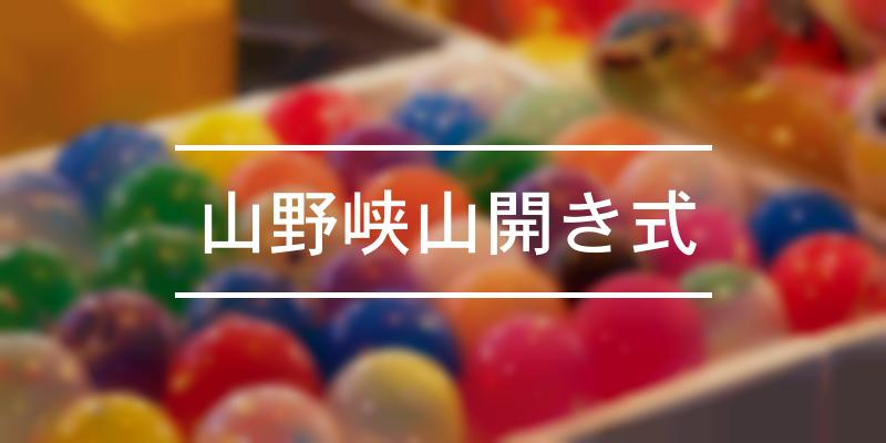 山野峡山開き式 2021年 [祭の日]