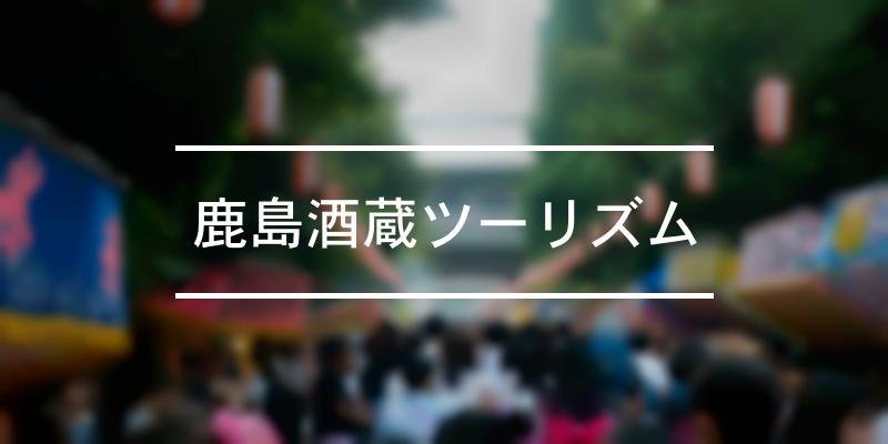 鹿島酒蔵ツーリズム 2021年 [祭の日]