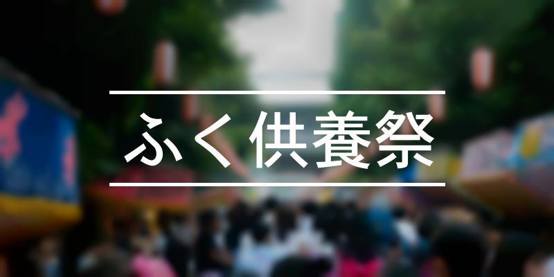 ふく供養祭 2021年 [祭の日]