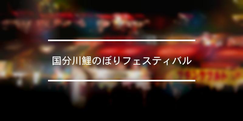 国分川鯉のぼりフェスティバル 2021年 [祭の日]