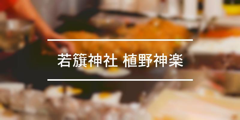若籏神社 植野神楽 2021年 [祭の日]