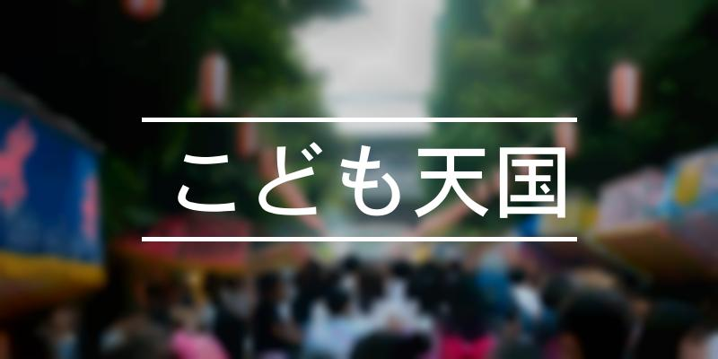 こども天国 2021年 [祭の日]