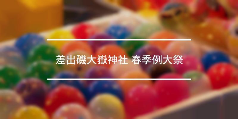 差出磯大嶽神社 春季例大祭 2021年 [祭の日]