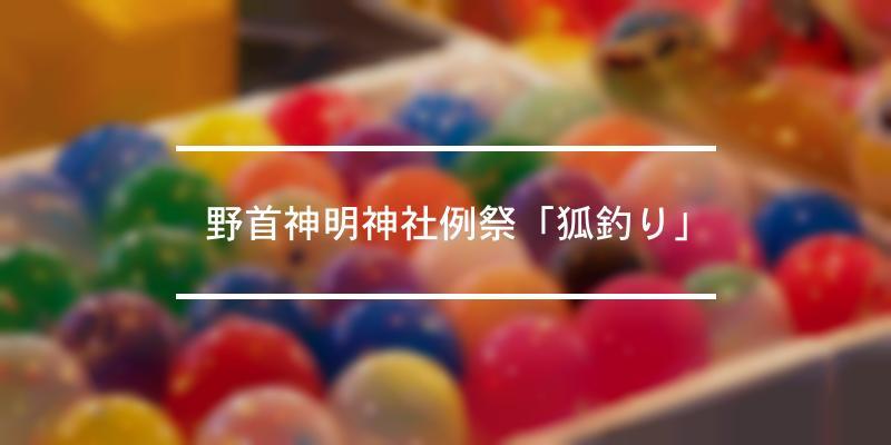 野首神明神社例祭「狐釣り」 2021年 [祭の日]