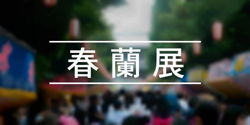春蘭展 2021年 [祭の日]