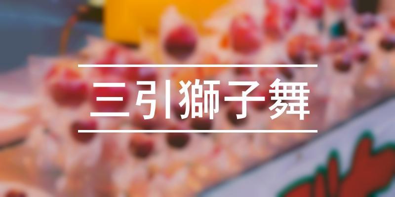 三引獅子舞 2021年 [祭の日]