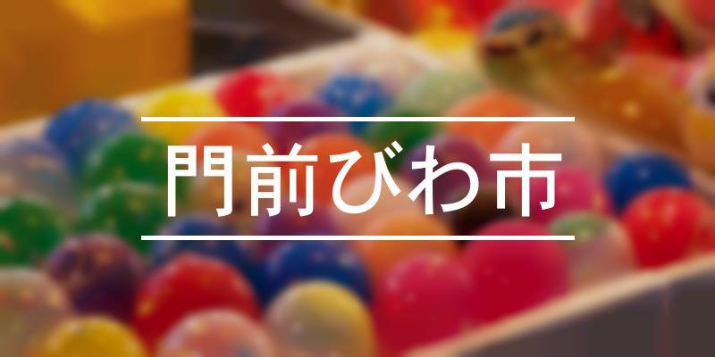 門前びわ市 2021年 [祭の日]