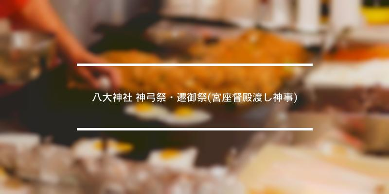 八大神社 神弓祭・遷御祭(宮座督殿渡し神事) 2021年 [祭の日]