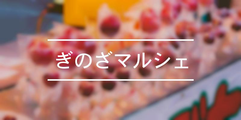 ぎのざマルシェ 2021年 [祭の日]