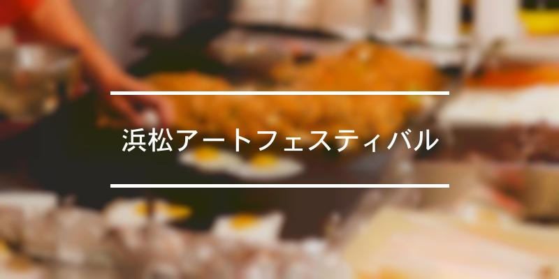 浜松アートフェスティバル 2021年 [祭の日]