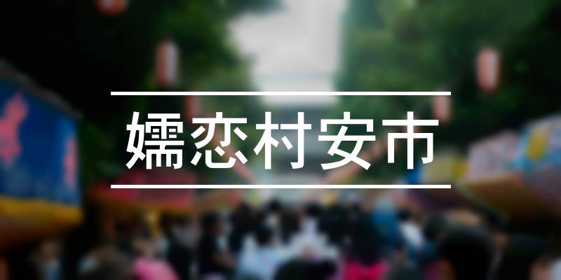 嬬恋村安市 2021年 [祭の日]