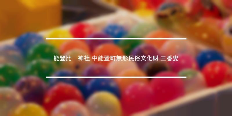 能登比咩神社 中能登町無形民俗文化財 三番叟 2021年 [祭の日]