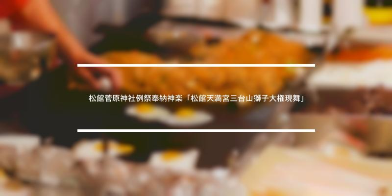 松館菅原神社例祭奉納神楽「松館天満宮三台山獅子大権現舞」 2021年 [祭の日]