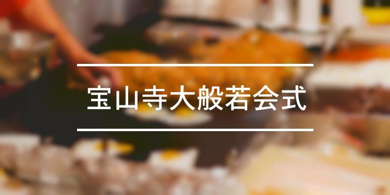 宝山寺大般若会式 2021年 [祭の日]