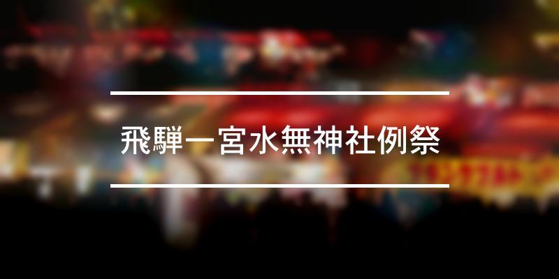 飛騨一宮水無神社例祭 2021年 [祭の日]