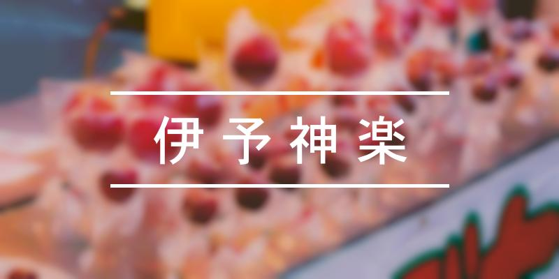 伊予神楽 2021年 [祭の日]
