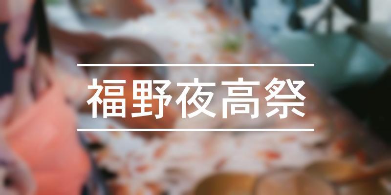 福野夜高祭 2021年 [祭の日]