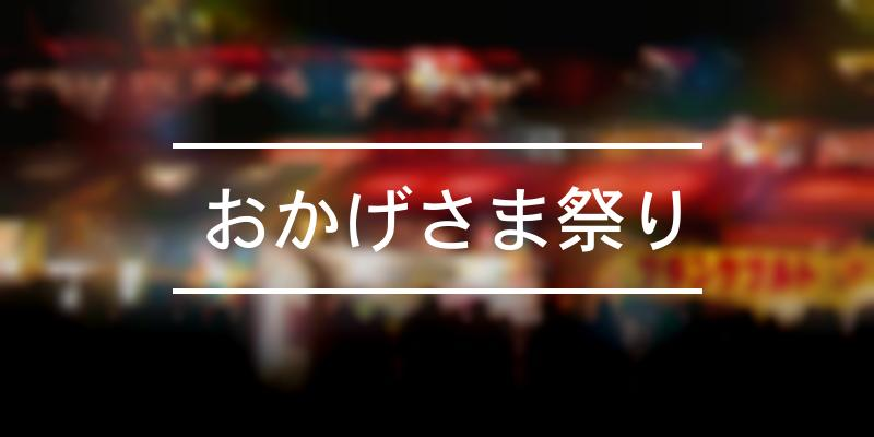 おかげさま祭り 2021年 [祭の日]