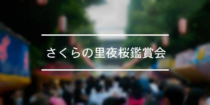 さくらの里夜桜鑑賞会 2021年 [祭の日]