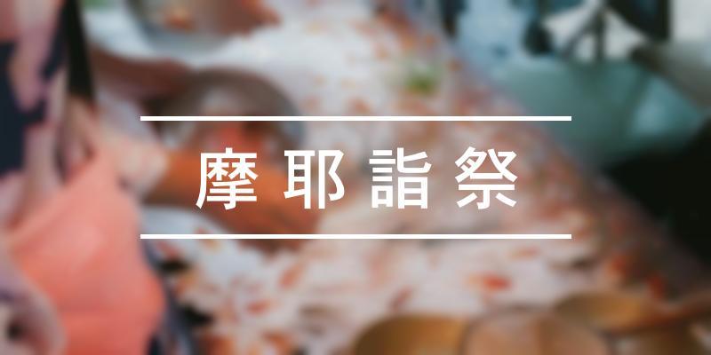 摩耶詣祭 2021年 [祭の日]