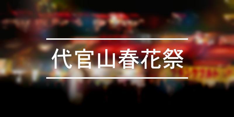 代官山春花祭 2021年 [祭の日]