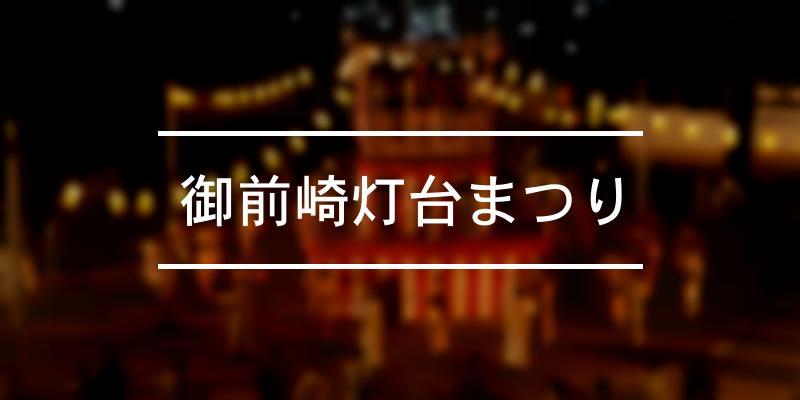 御前崎灯台まつり 2021年 [祭の日]