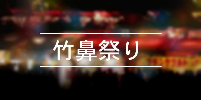 竹鼻祭り  2021年 [祭の日]