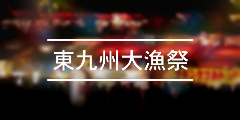 東九州大漁祭 2021年 [祭の日]