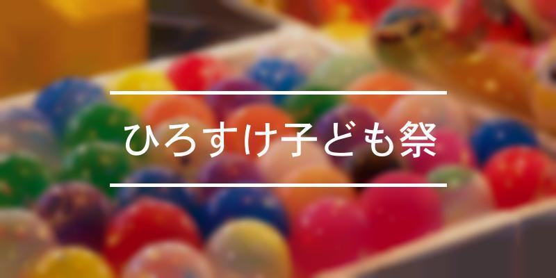 ひろすけ子ども祭 2021年 [祭の日]