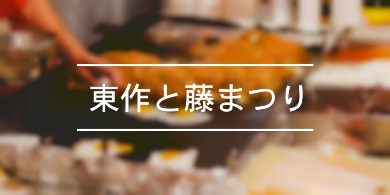 東作と藤まつり 2021年 [祭の日]