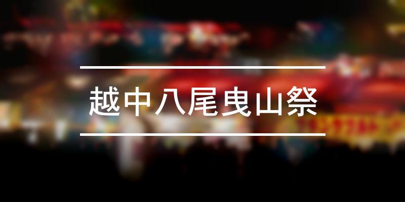 越中八尾曳山祭 2021年 [祭の日]