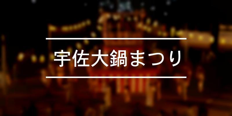 宇佐大鍋まつり 2021年 [祭の日]
