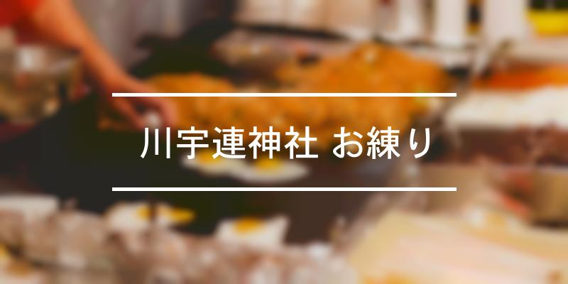 川宇連神社 お練り 2021年 [祭の日]