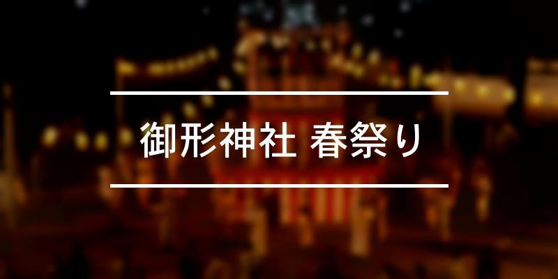 御形神社 春祭り 2021年 [祭の日]