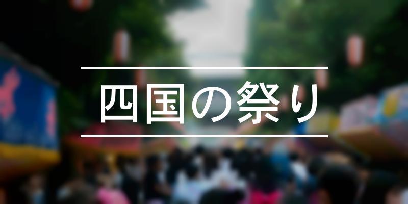 四国の祭り 2021年 [祭の日]