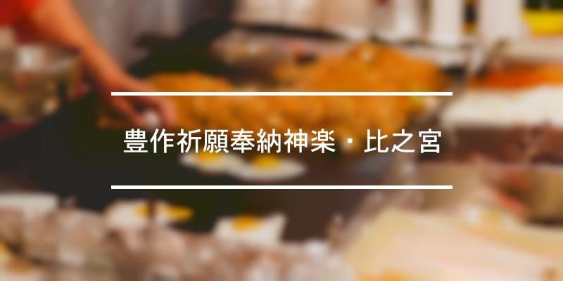 豊作祈願奉納神楽・比之宮 2021年 [祭の日]