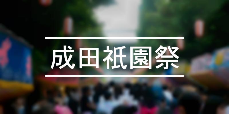 成田祇園祭 2021年 [祭の日]