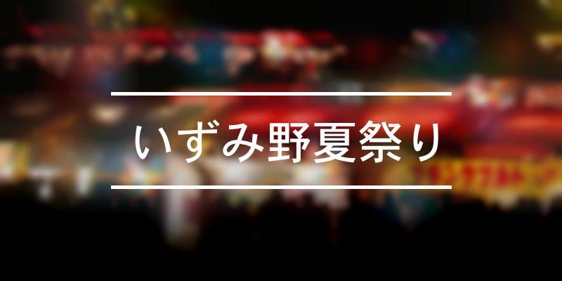 いずみ野夏祭り 2021年 [祭の日]