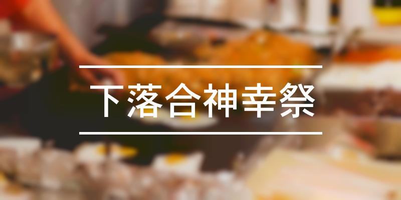 下落合神幸祭 2021年 [祭の日]