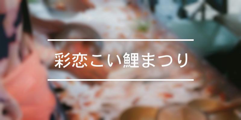 彩恋こい鯉まつり 2021年 [祭の日]