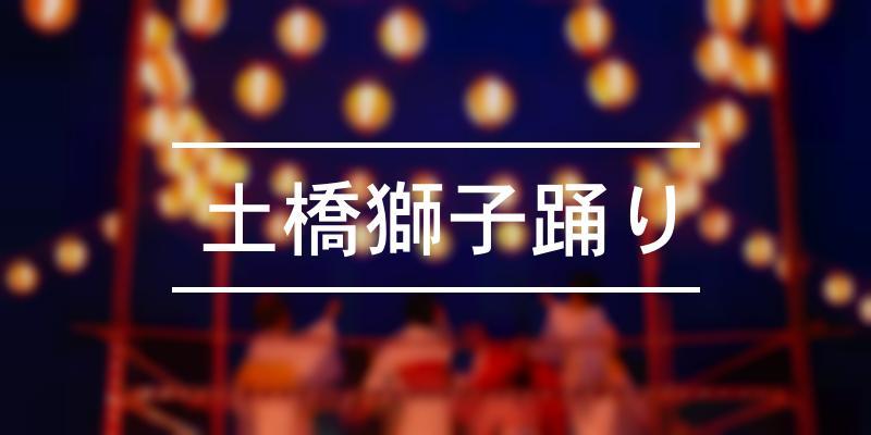 土橋獅子踊り 2021年 [祭の日]