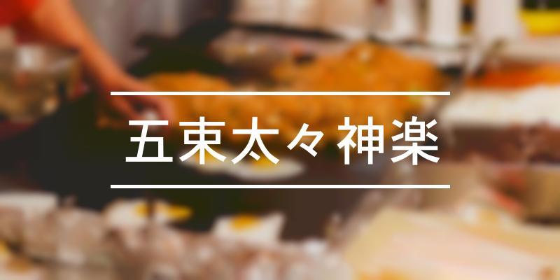 五束太々神楽 2021年 [祭の日]