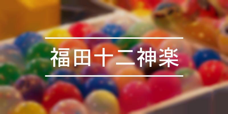 福田十二神楽 2021年 [祭の日]