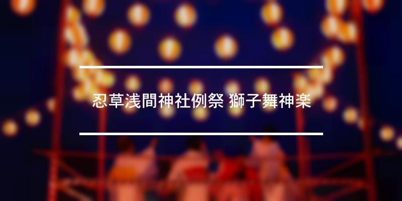 忍草浅間神社例祭 獅子舞神楽 2021年 [祭の日]