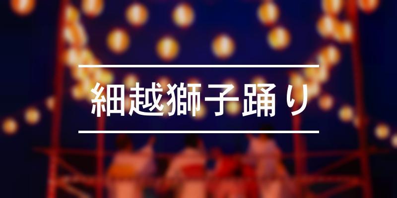 細越獅子踊り 2021年 [祭の日]
