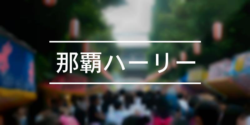 那覇ハーリー 2021年 [祭の日]