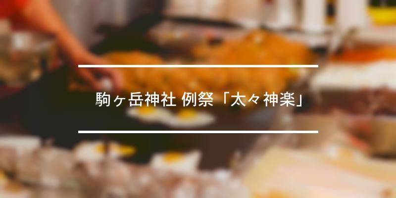 駒ヶ岳神社 例祭「太々神楽」 2021年 [祭の日]
