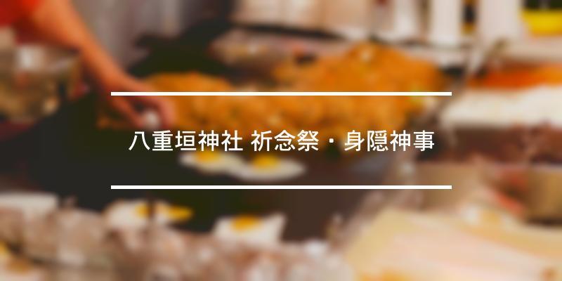 八重垣神社 祈念祭・身隠神事 2021年 [祭の日]